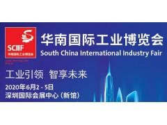 2020年SCIIF华南国际工业博览会