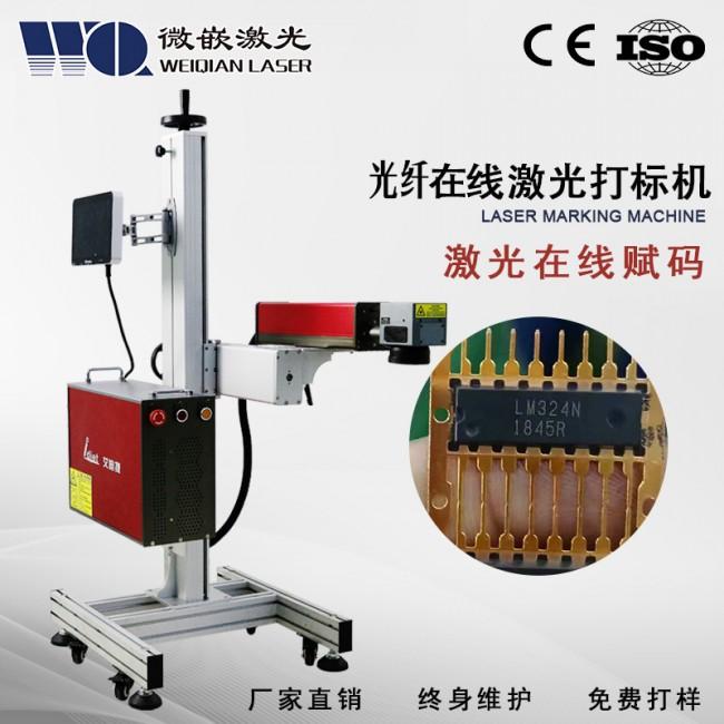 金属医疗器械UDI码打码设备激光打标喷码机