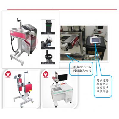 医药包装激光喷码机