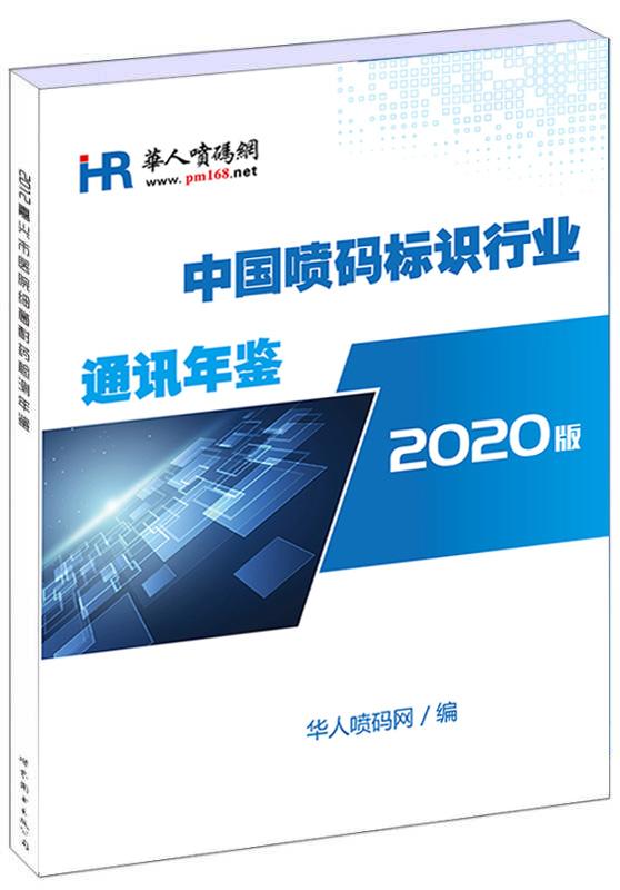 助力喷码标识企业渡过疫情难关,华人喷码网即将发行《中国喷码标识行业通讯年鉴》