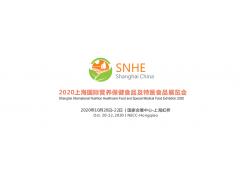 2020上海国际营养保健食品及特医食品展览会