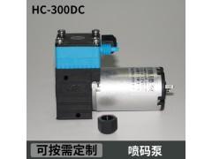 南华喷码机回收泵、真空泵、数码印刷机用泵