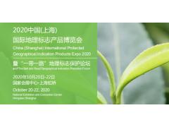 2020中国(上海)国际地理标志产品博览会
