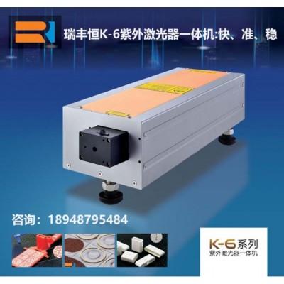 纳秒固体紫外激光器在塑料开关激光刻字镭雕加工速度就是快