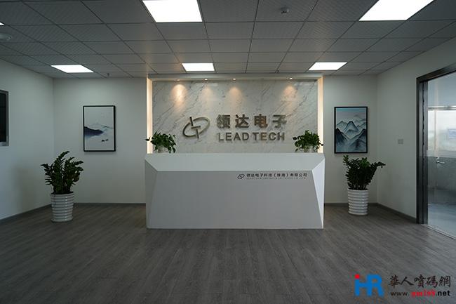 华人喷码网市场总监陈伟走访领达电子