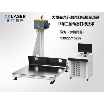 大幅面光纤激光打标机用于激光镜面剥漆镜子除膜去底漆