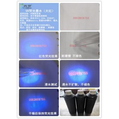 进口紫外灯固化票据专用防伪荧光红色UV墨水