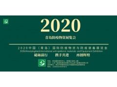 中国2020(青岛)专业防疫物资及防疫设备产业展览会