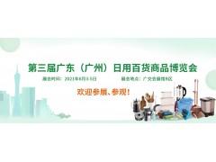 2021第3届广东(广州)日用百货商品博览会