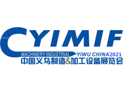 2021YIMIF(义乌)雕刻/切割/激光设备主题展