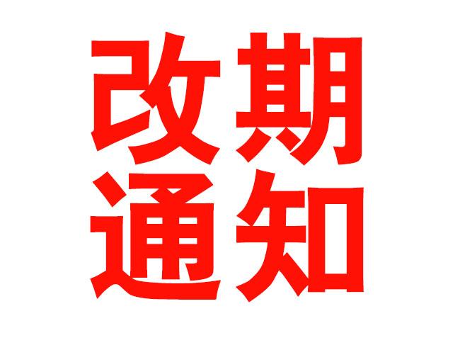 """关于""""2020年第三届中国喷码标识行业年会""""改期举办通知"""