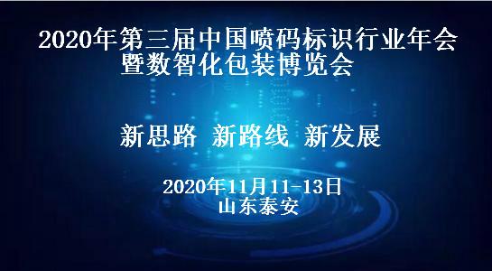 把握行业前沿,2020年喷码行业发展高峰论坛即将到来!