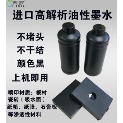 赛尔压电喷头喷码机进口高解析油性墨水适合板材石膏等渗透性材料