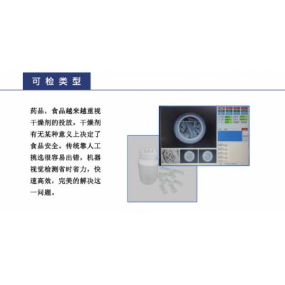 视觉缺陷检测干燥剂有无、吸管多装