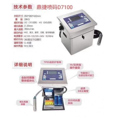 萍乡喷码机打码机专卖喷码机标识设备维修