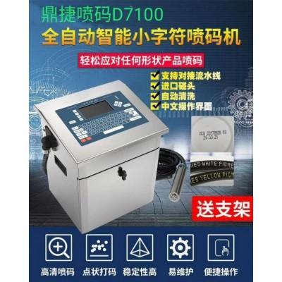宜春喷码机激光喷码机手持喷码机标识设备专卖