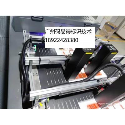 UV喷码机二维码打印机