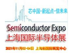 2021上海国际半导体与5G创新应用展览会