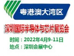 2022深圳国际半导体与芯片展览会