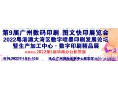 2022第9届广州国际数码印刷、图文快印展览会