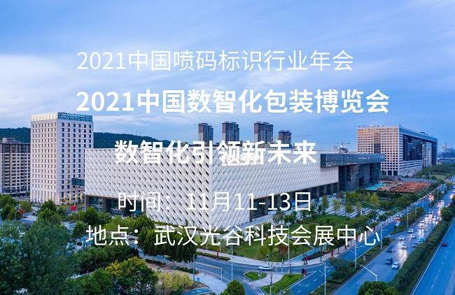 包装业数智化转型进行时,中国数智化包装博览会将在武汉举行!(图1)