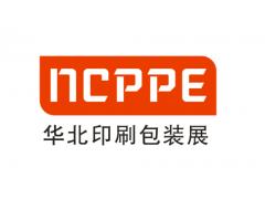 2022中国华北印刷包装展会