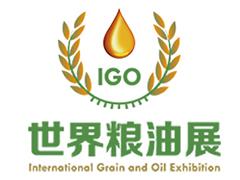 2022第16届IGO世界粮油展